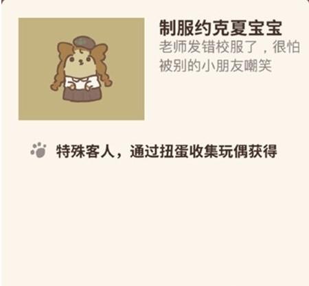 《动物餐厅》制服约克夏宝宝解锁方法介绍