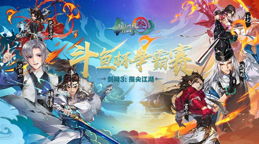 《剑网3:指尖江湖》斗鱼杯竞猜即将开启 活动限