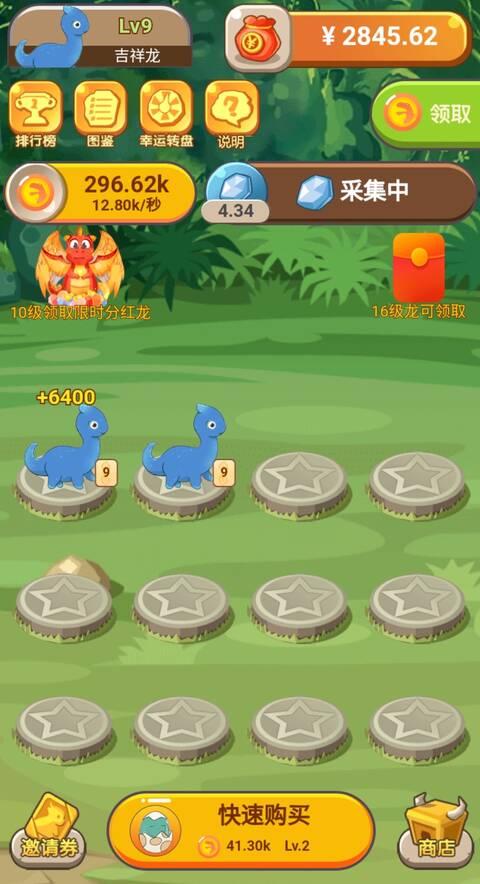 《恐龙世界》真的可以赚钱吗