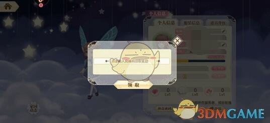 《小花仙》4月10日礼包兑换码