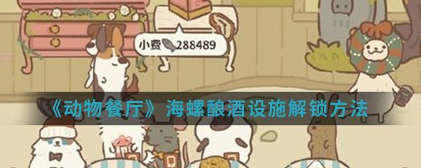 《动物餐厅》海螺酿酒设施解锁方法介绍