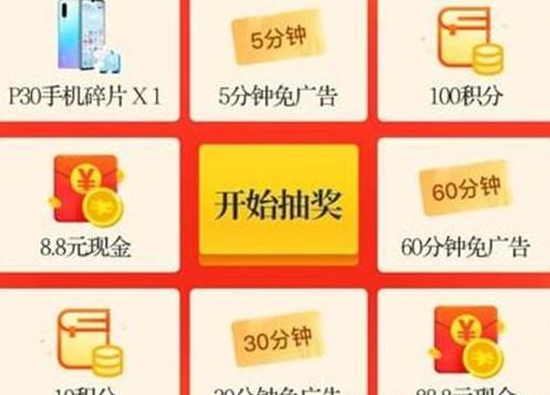 《红果小说》兑换手机真实性介绍