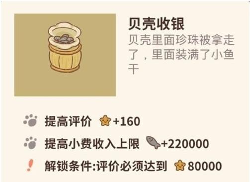 《动物餐厅》最新贝壳收银设施解锁方法介绍