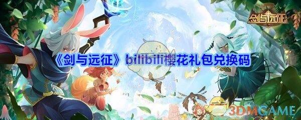 《剑与远征》bilibili樱花礼包兑换码领取