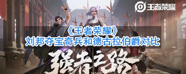 《王者荣耀》刘邦夺宝奇兵和德古拉伯爵对比