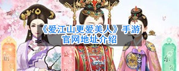 《爱江山更爱美人》手游官网地址介绍