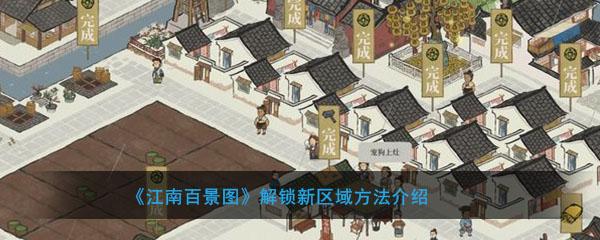 《江南百景图》解锁新区域方法介绍