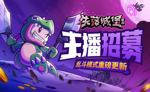 《失落城堡》手机游戏虎牙主播招募上线 玩大乱斗赢京东卡!