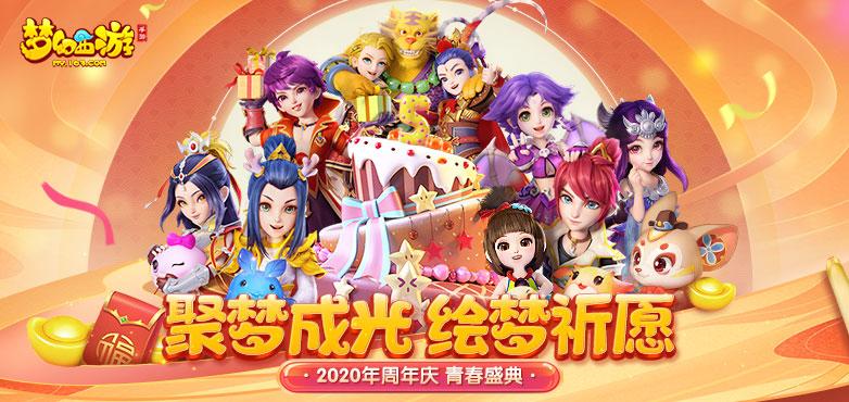 聚梦成光,《梦幻西游》手游周年庆典精彩回顾