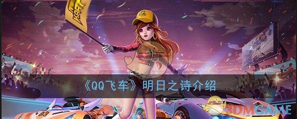 《QQ飞车》手游情侣魔法套装明日之诗介绍