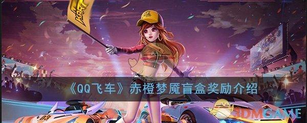 《QQ飞车》手游赤橙梦魇盲盒奖励介绍