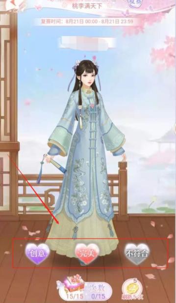 《爱江山更爱美人》手游服装周点赞方法