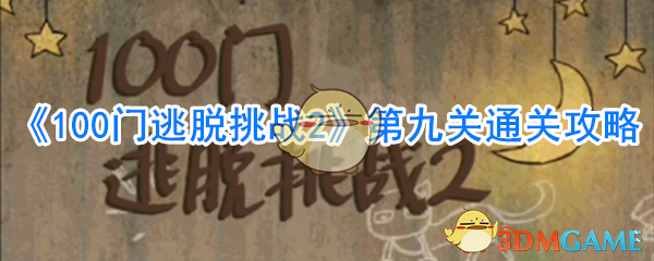 《100门逃脱挑战2》第九关通关攻略