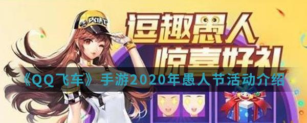 《QQ飞车手游》2020年愚人节活动介绍
