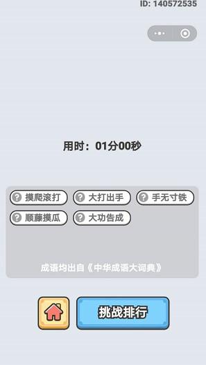 《成语小秀才》3月31日每日挑战答案