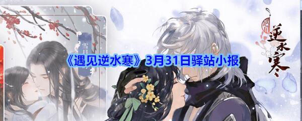 《遇见逆水寒》3月31日驿站小报答案