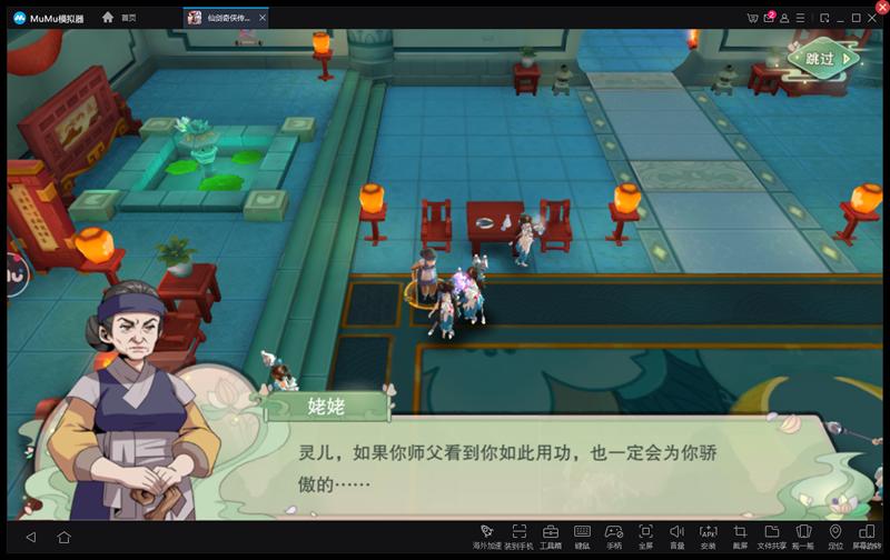 《仙剑奇侠传移动版》今日公测 MuMu模拟器带你化身仙剑主角!