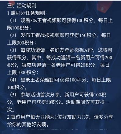 《王者荣耀》腾讯微视新赛季传说永久皮肤领取方法