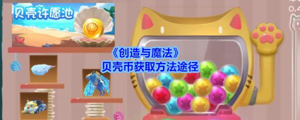 《创造与魔法》贝壳币获取方法途径