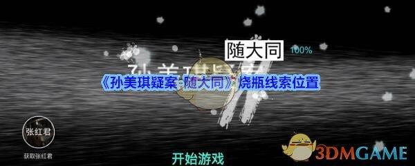 《孙美琪疑案-随大同》烧瓶线索位置