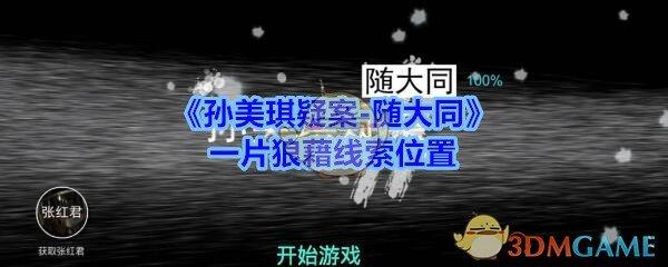 《孙美琪疑案-随大同》一片狼藉线索位置