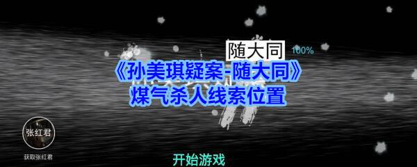 《孙美琪疑案-随大同》煤气杀人线索位置