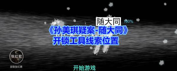 《孙美琪疑案-随大同》开锁工具线索位置