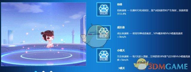 《QQ飞车》手游宠物小桃夭技能介绍