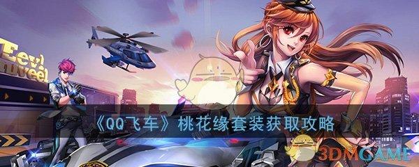 《QQ飞车》桃花缘套装获取攻略