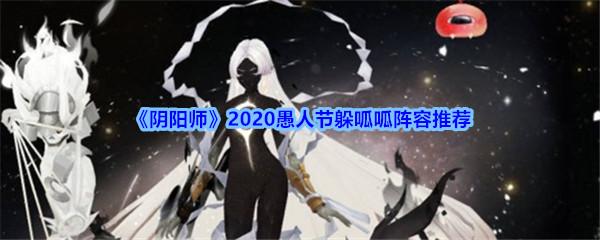 《阴阳师》2020愚人节躲呱呱阵容推荐