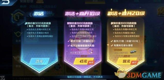 《QQ飞车》手游勋章等级提升方法介绍
