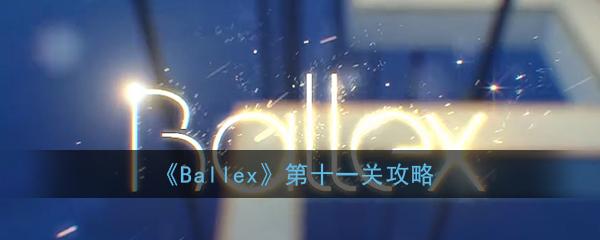 《Ballex》第十一关视频攻略