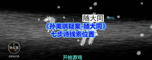 《孙美琪疑案-随大同》七步诗线索位置