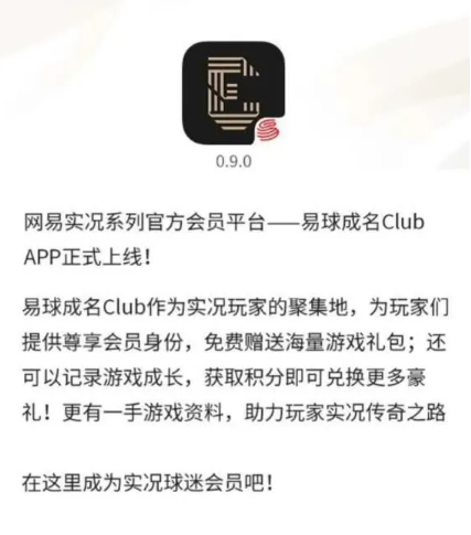 《易球成名Club》官方下载地址