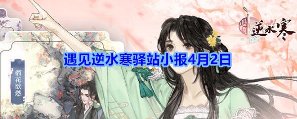 《遇见逆水寒》4月2日驿站小报答案