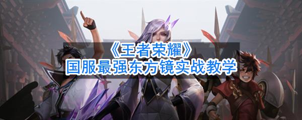 《王者荣耀》国服最强东方镜实战教学