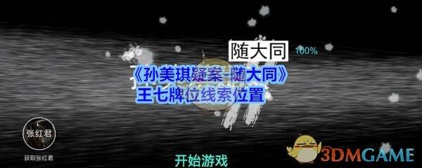《孙美琪疑案-随大同》王七牌位线索位置