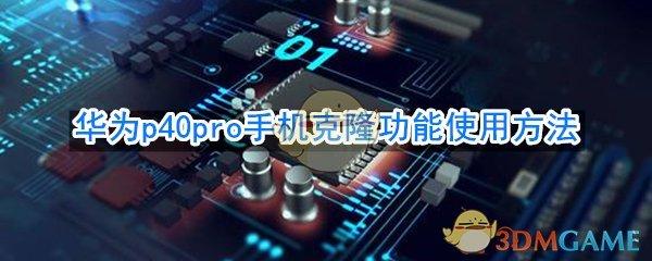 华为p40pro手机克隆功能使用方法