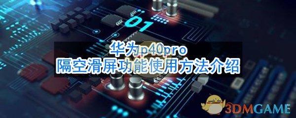 华为p40pro隔空滑屏功能使用方法介绍