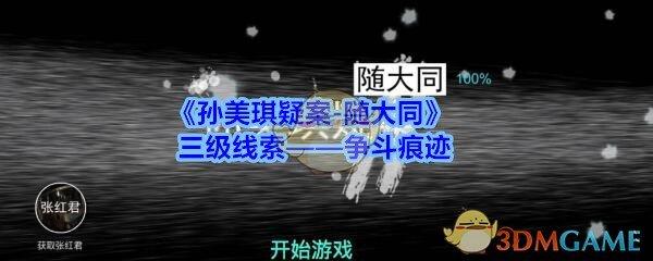 《孙美琪疑案-随大同》三级线索——争斗痕迹
