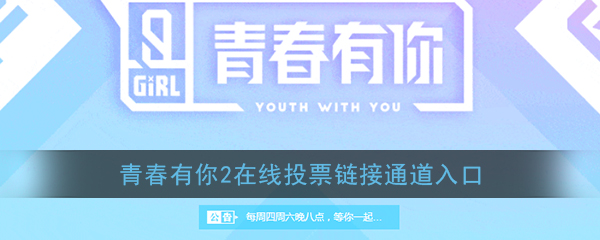青春有你2在线投票链接通道入口