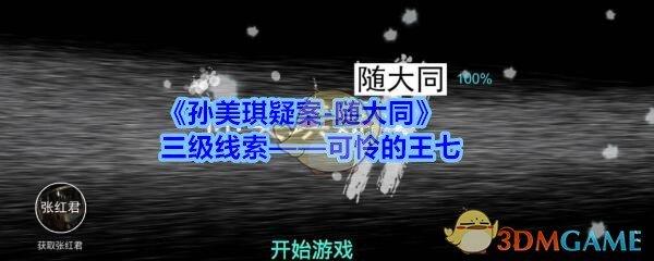 《孙美琪疑案-随大同》三级线索——可怜的王七