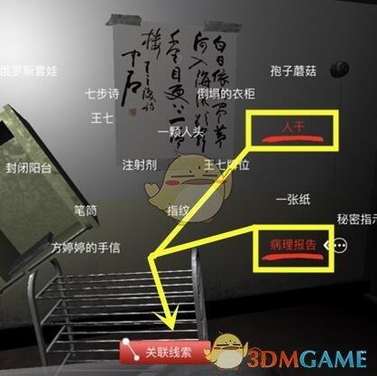 《孙美琪疑案-随大同》三级线索——王七之死
