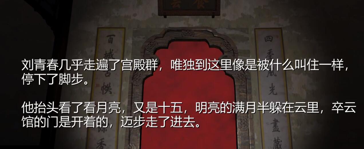 《孙美琪疑案-夏小梅》攻略线索大全
