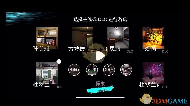 《孙美琪疑案》系列游戏下载攻略汇总