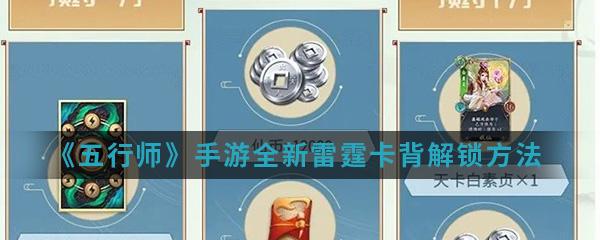《五行师》手游全新雷霆卡背解锁方法介绍