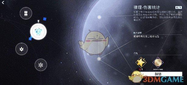 《解神者:X2》手游星图空间系统玩法攻略