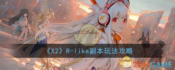 《X2》手游R-like副本玩法攻略