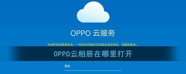 OPPO云相册位置及开启方法