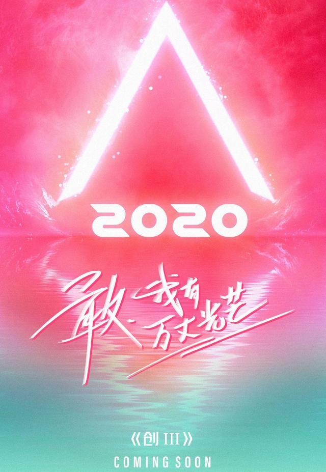 创造营2020节目播出时间介绍